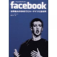 facebook 世界最大のSNSでビル・ゲイツに迫る男/ベン・メズリック/夏目大