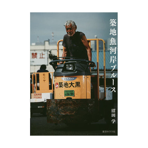 築地魚河岸ブルース/沼田学