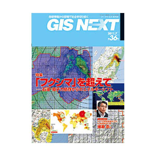 GIS NEXT 36