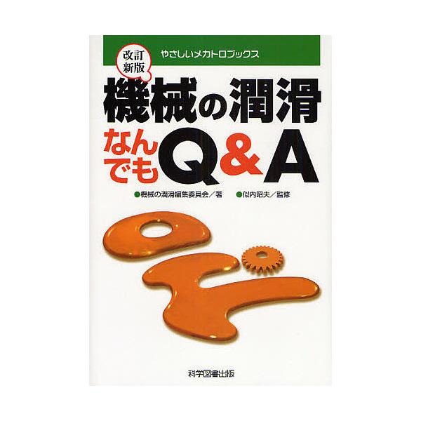 機械の潤滑なんでもQ&A/機械の潤滑編集委員会