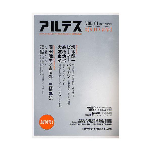 アルテス QUARTERLY MAGAZINE FOR MUSIC AND CULTURE VOL.01(2011WINTER)