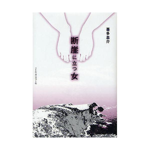 断崖に立つ女/喜多圭介