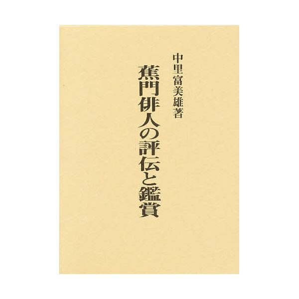蕉門俳人の評伝と鑑賞/中里富美雄