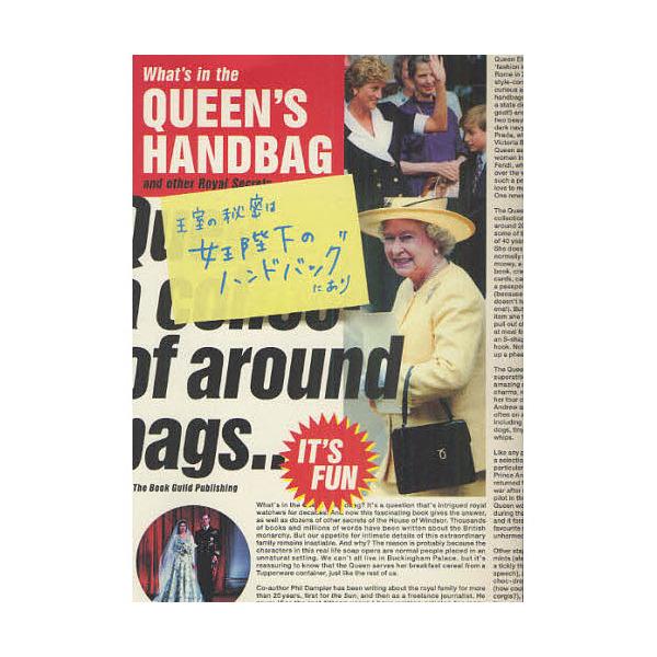 王室の秘密は女王陛下のハンドバッグにあり/フィル・ダンピェール/アシュレイ・ウォルトン/あまおかけい