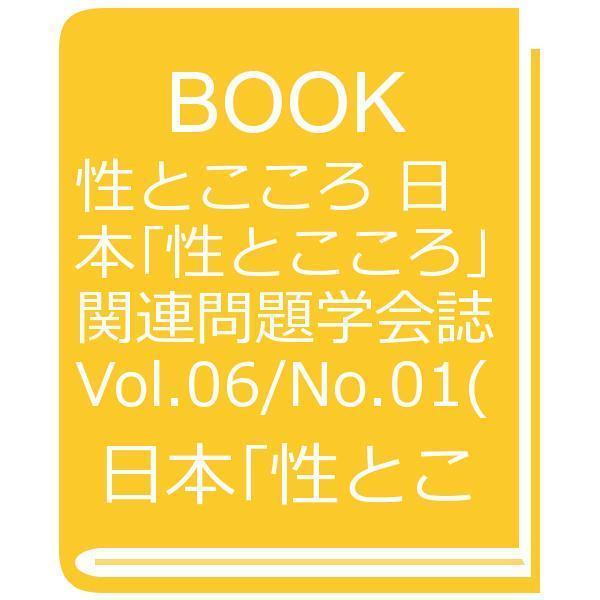 性とこころ 日本「性とこころ」関連問題学会誌 Vol.06/No.01(2014)/日本「性とこころ」関連問題学会