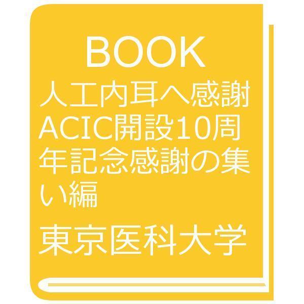 人工内耳へ感謝 ACIC開設10周年記念感謝の集い編/東京医科大学病院ACIC開設10周年記念世話人会