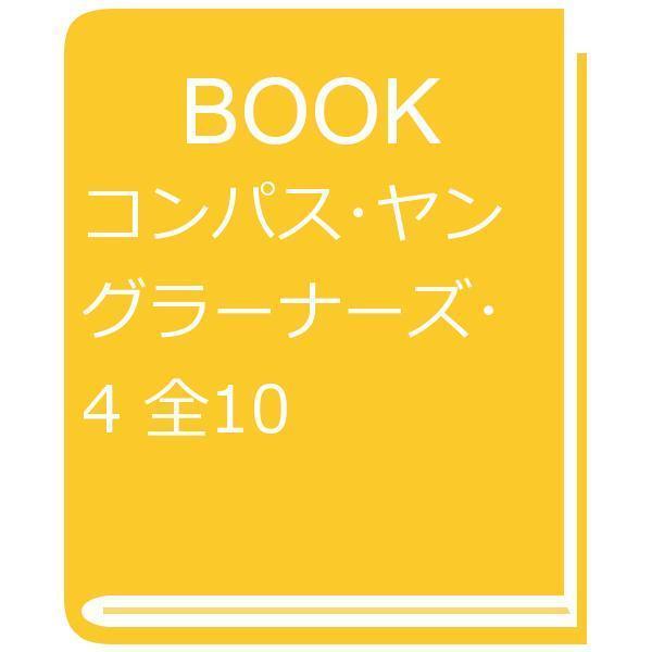 コンパス・ヤングラーナーズ・ 4 全10