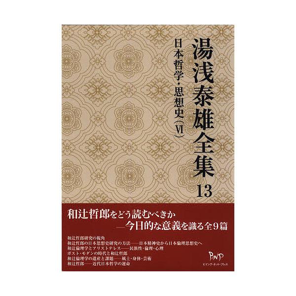 湯浅泰雄全集 第13巻/湯浅泰雄