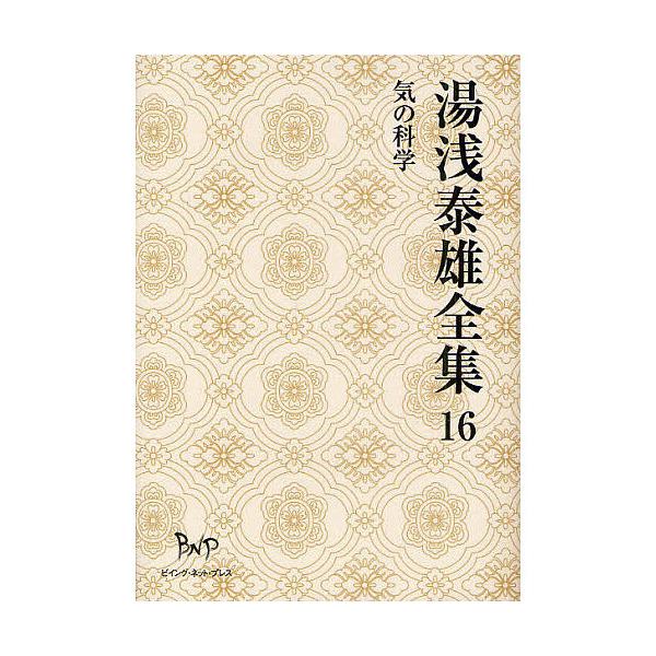 湯浅泰雄全集 第16巻/湯浅泰雄