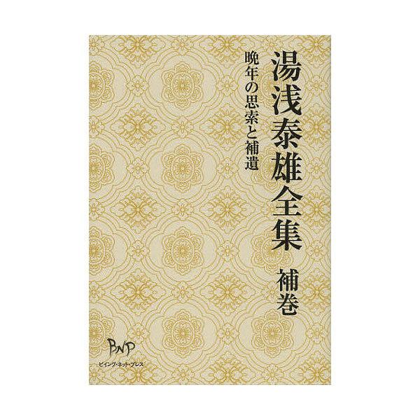湯浅泰雄全集 補巻/湯浅泰雄