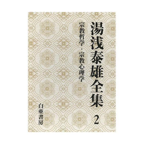 湯浅泰雄全集 第2巻/湯浅泰雄/太田富雄/定方昭夫