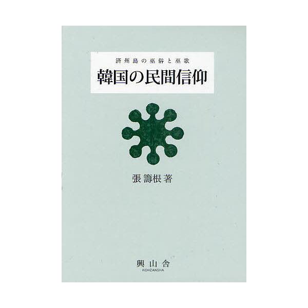 韓国の民間信仰 済州島の巫俗と巫歌 2巻セット/張籌根