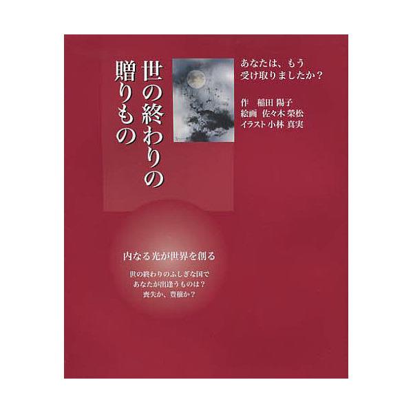 世の終わりの贈りもの/稲田陽子