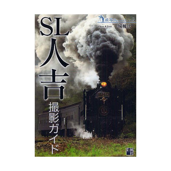 SL人吉撮影ガイド/一城楓汰