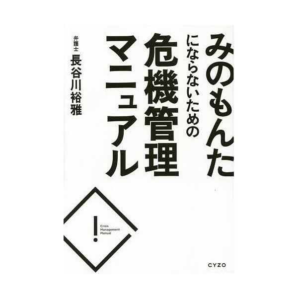 みのもんたにならないための危機管理マニュアル/長谷川裕雅