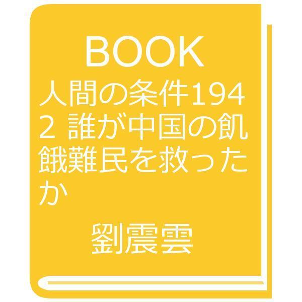 人間の条件1942 誰が中国の飢餓難民を救ったか/劉震雲/劉燕子