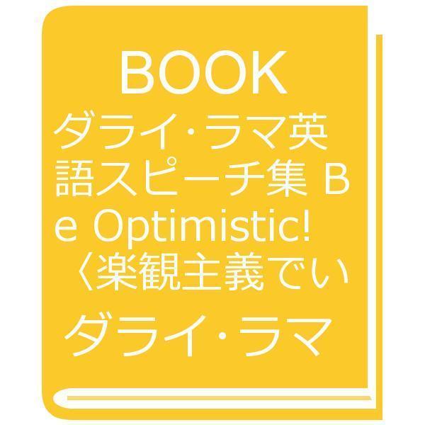 ダライ・ラマ英語スピーチ集 Be Optimistic!〈楽観主義でいこう!〉 対訳/ダライ・ラマ/下山明子