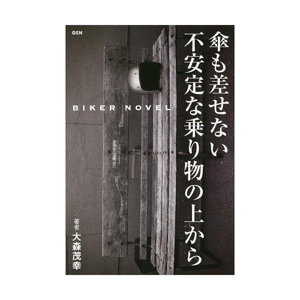傘も差せない不安定な乗り物の上から BIKER NOVEL/大森茂幸