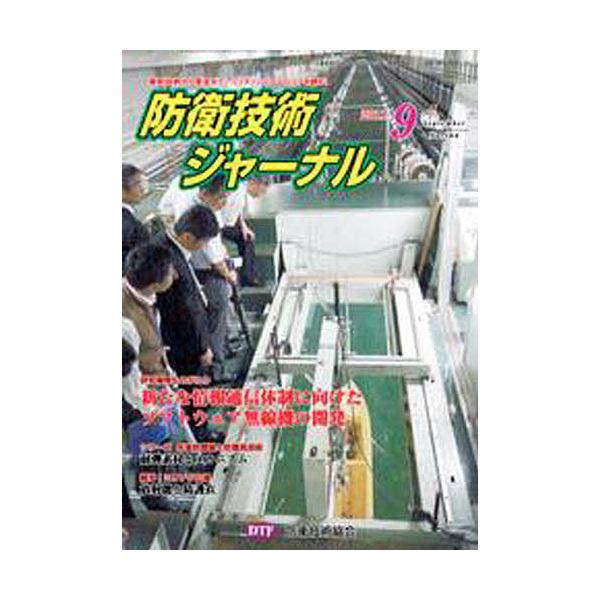 防衛技術ジャーナル 366/防衛技術協会