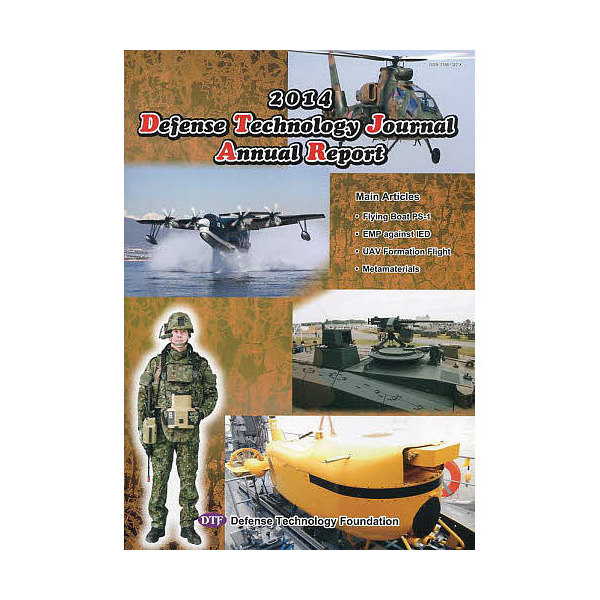 DefenseTechnologyJou/防衛技術協会