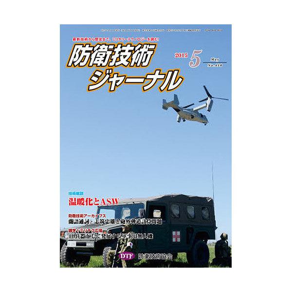 防衛技術ジャーナル 410/防衛技術協会