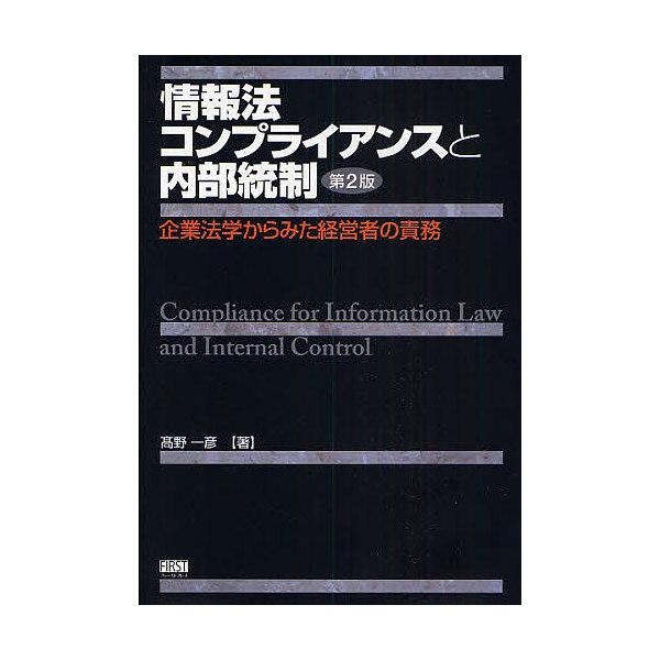 情報法コンプライアンスと内部統制 企業法学からみた経営者の責務/高野一彦