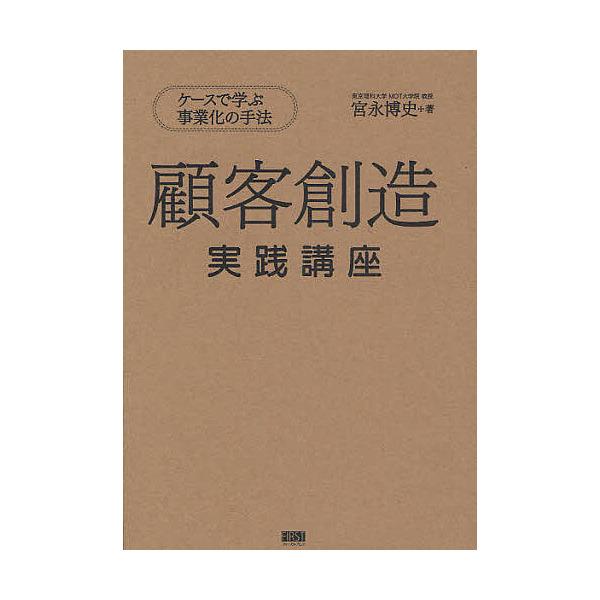 顧客創造実践講座 ケースで学ぶ事業化の手法/宮永博史