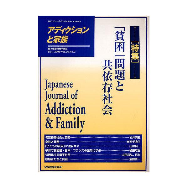 アディクションと家族 日本嗜癖行動学会誌 102/家族機能研究所