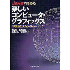 Javaで始める楽しいコンピュータ・グラフィックス 球面法によるレイトレーシング/郡山彬/峯崎俊哉/尾崎克久