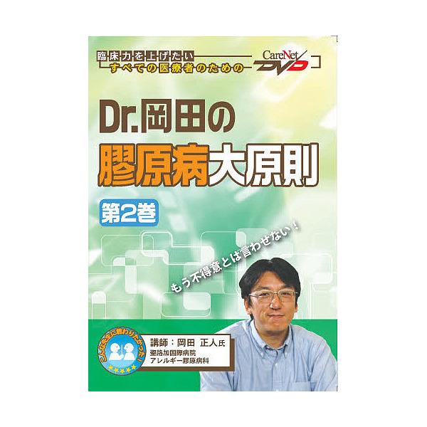 Dr.岡田の膠原病大原則 2