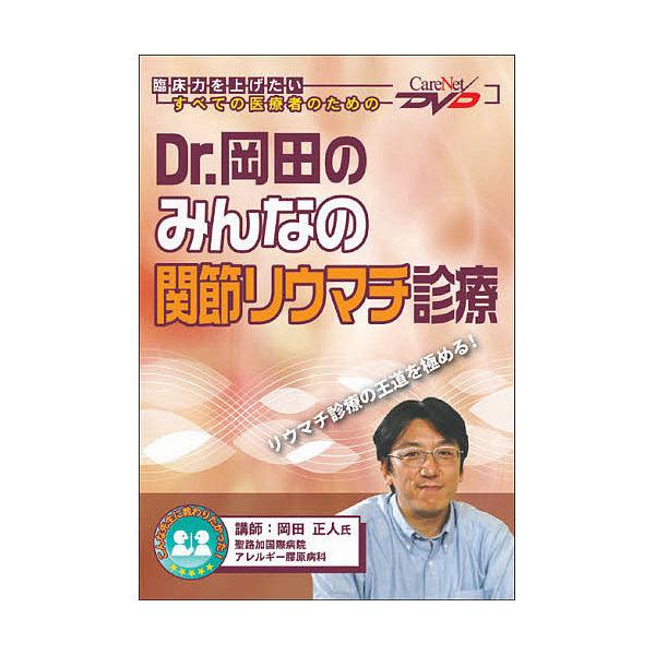 Dr.岡田のみんなの関節リウマチ診療