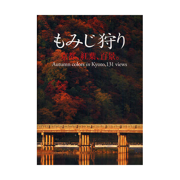 もみじ狩り 京都、紅葉、百景。/日び貞夫/尾崎裕雄/旅行