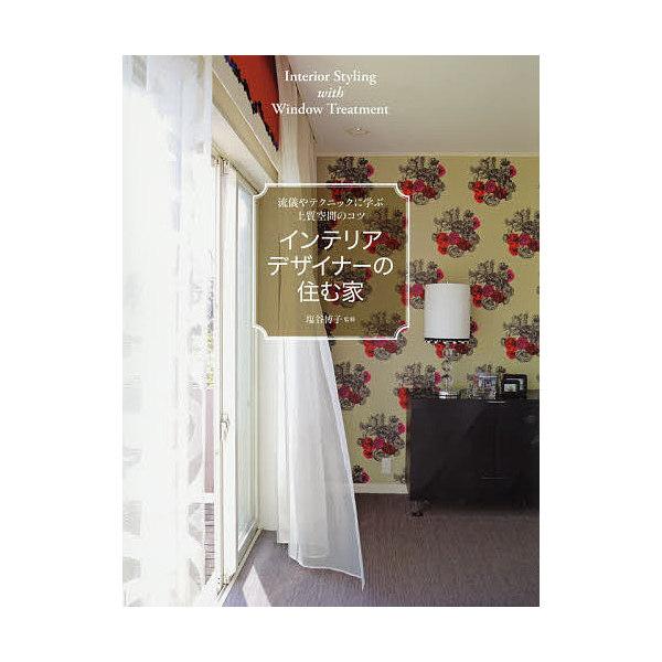 インテリアデザイナーの住む家 流儀やテクニックに学ぶ上質空間のコツ Interior Styling with Window Treatment