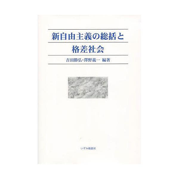 新自由主義の総括と格差社会/吉田勝弘/澤野義一