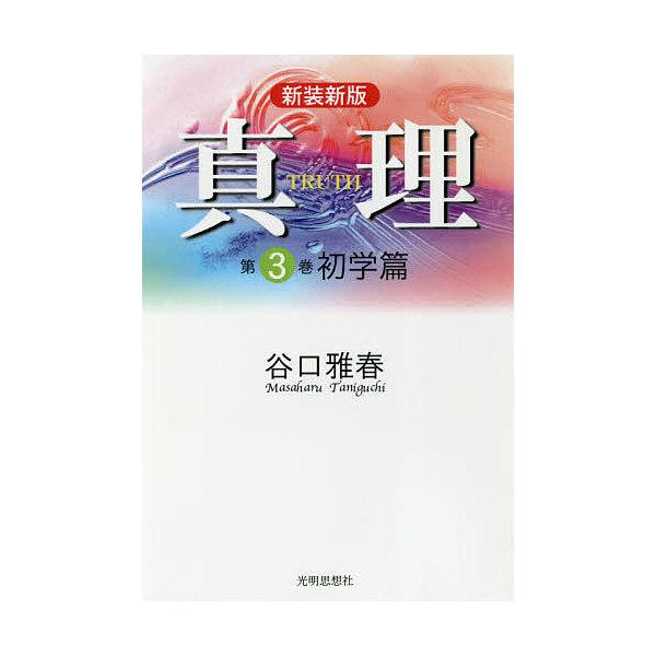 真理 第3巻/谷口雅春