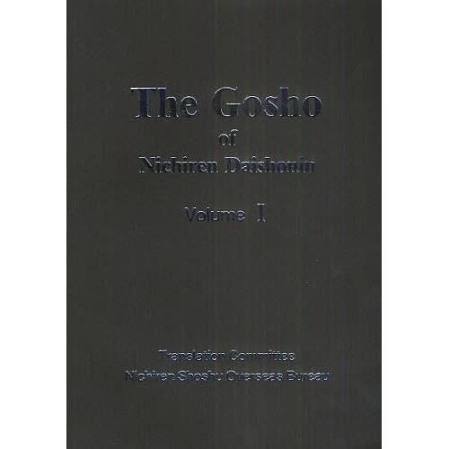 The Gosho of Nichiren Daishonin Volume1/海外部御書翻訳委員会