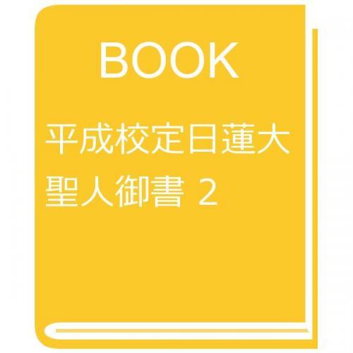 平成校定日蓮大聖人御書 2