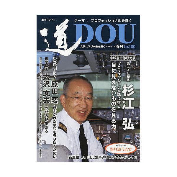 季刊〈道〉 No.180(2014春号)