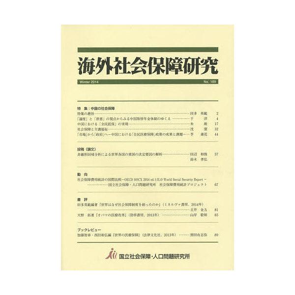 海外社会保障研究 No.189(2014Winter)/国立社会保障・人口問題研究所