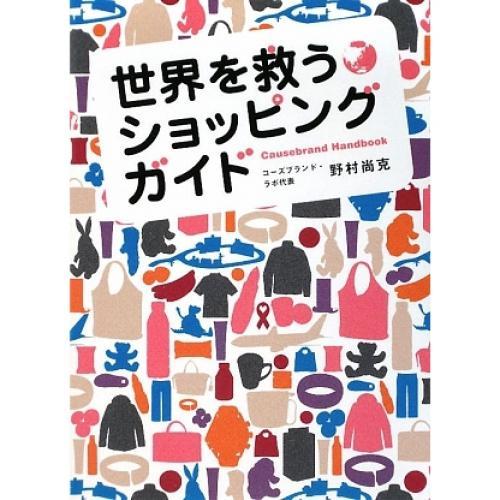 世界を救うショッピングガイド Causebrand Handbook/野村尚克