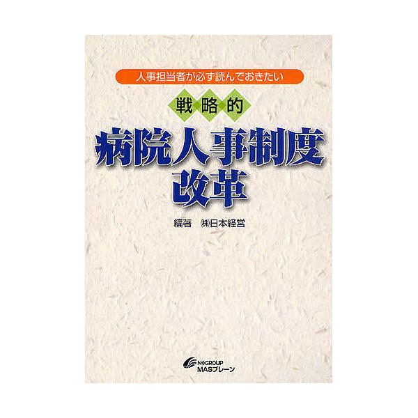 戦略的病院人事制度改革 人事担当者が必ず読んでおきたい/日本経営