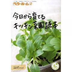 今日から育てるキッチン菜園読本