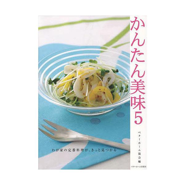かんたん美味 5/ベターホーム協会/レシピ