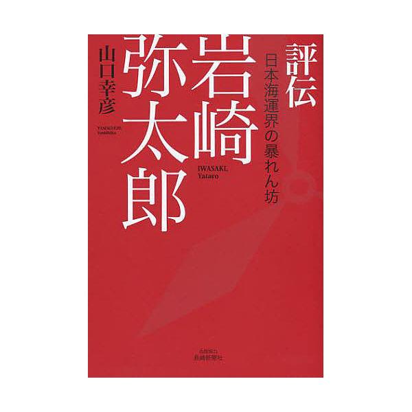 評伝岩崎弥太郎 日本海運界の暴れん坊/山口幸彦