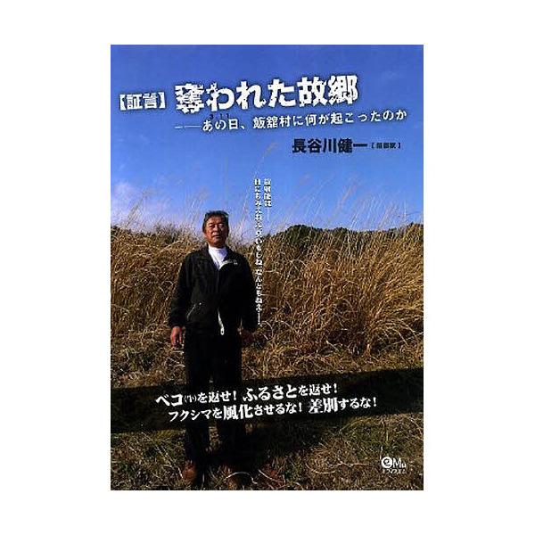 〈証言〉奪われた故郷 あの日、飯舘村に何が起こったのか/長谷川健一