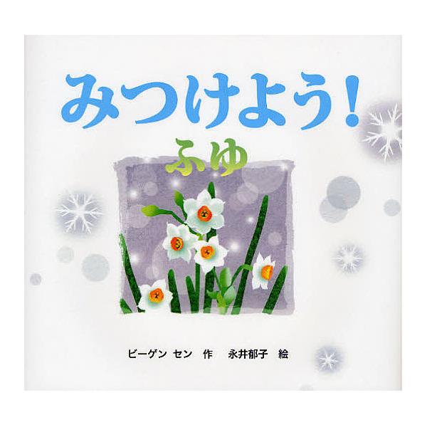 みつけよう! ふゆ/ビーゲンセン/永井郁子