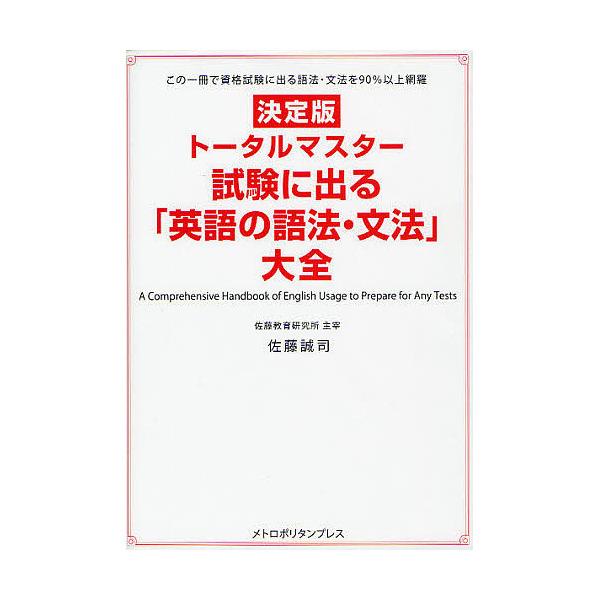 トータルマスター試験に出る「英語の語法・文法」大全 この一冊で資格試験に出る語法・文法を90%以上網羅 決定版/佐藤誠司