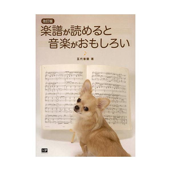 楽譜が読めると音楽がおもしろい/五代香蘭