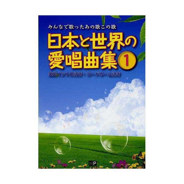 日本と世界の愛唱曲集 みんなで歌ったあの歌この歌 1/神田虔十