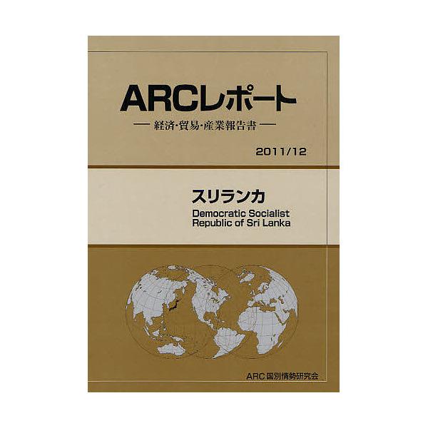 スリランカ 2011/12年版/ARC国別情勢研究会